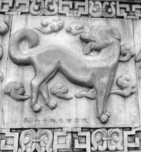 Chinese Calendar, Year of the Dog